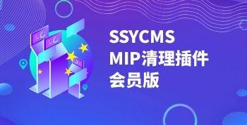 SSYCMS-MIP链接清理插件