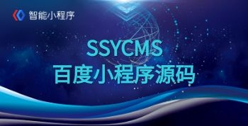 SSYCMS百度小程序源码(免费)