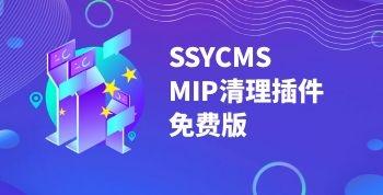 SSYCMS-MIP链接清理插件免费版