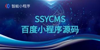SSYCMS百度小程序源码(高级版)