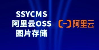 SSYCMS阿里云OSS图片存储插件