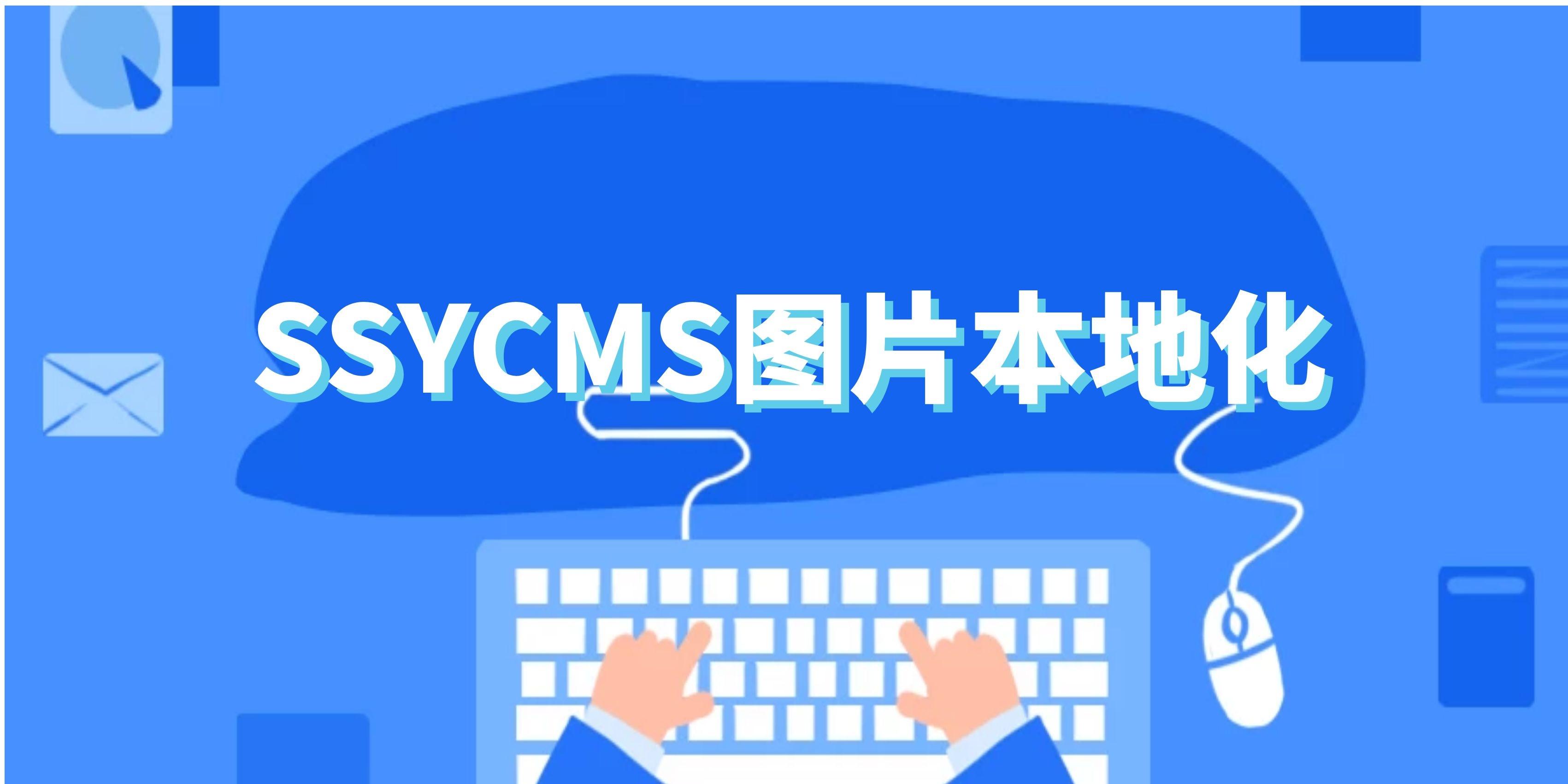 SSYCMS文章发布图片本地化