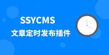 SSYCMS文章定时发布插件